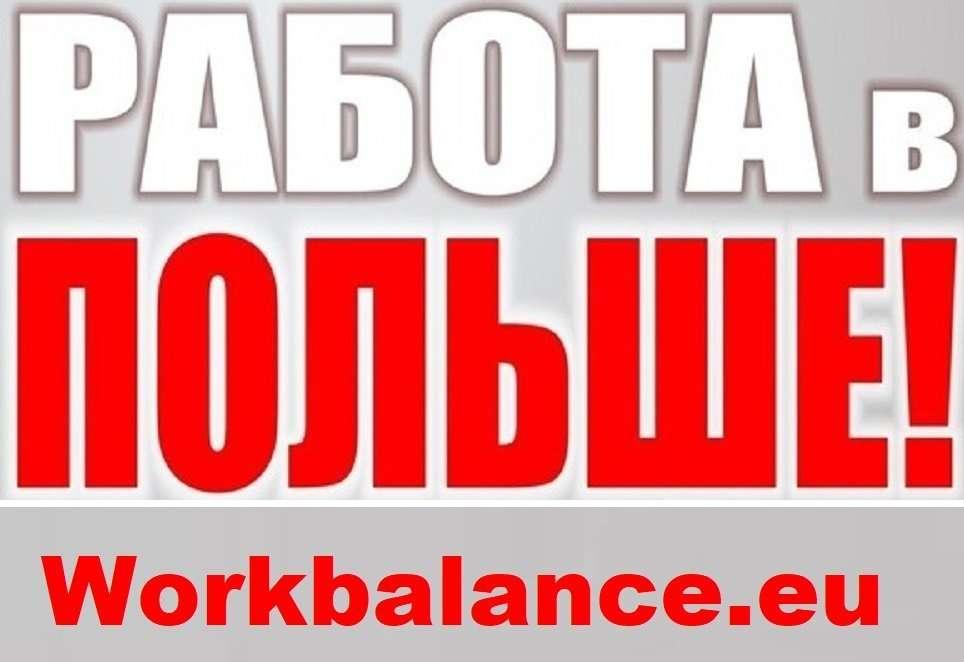 РОБОТА в ПОЛЬЩІ. Вакансії. Робота в Польщі на Виробництві