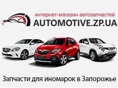 Automotive.zp.ua - запчасти для иномарок в Запорожье.