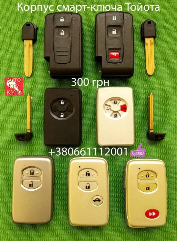Корпус смарт-ключа Тойота, смарт ключ Тойота, ключ Toyota