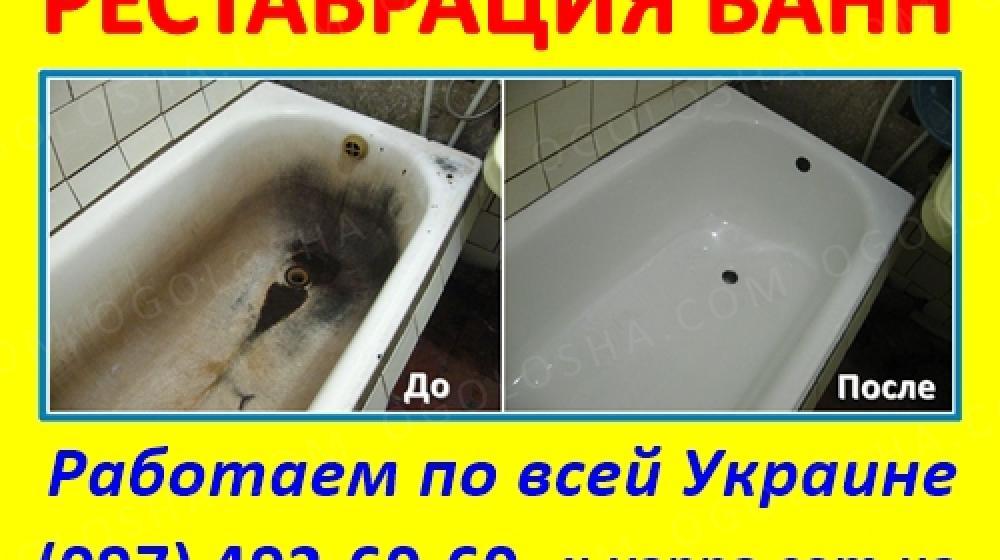 Реставрация ванн в Запорожье и области от 800 грн