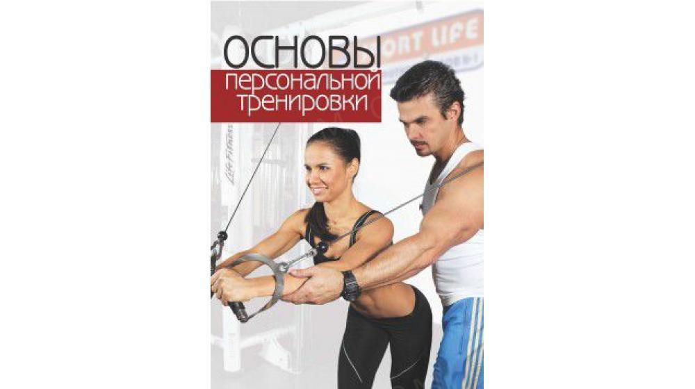 книга Основы персональной тренировки