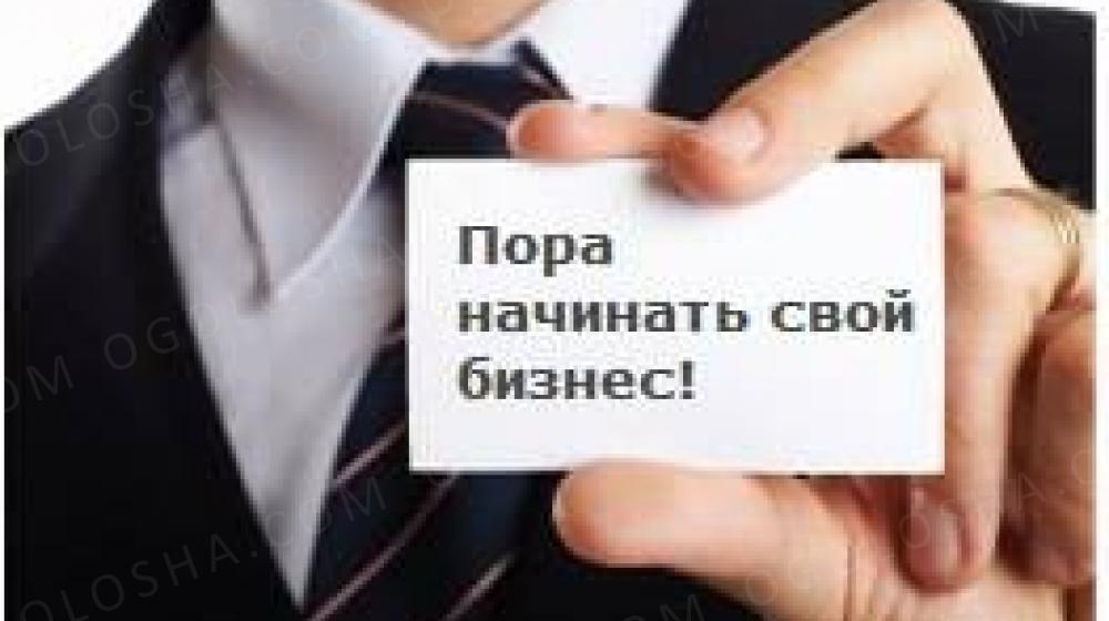 Начать индивидуальный бизнес