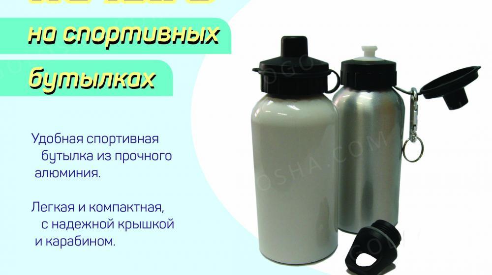 Печать на спортивных бутылках