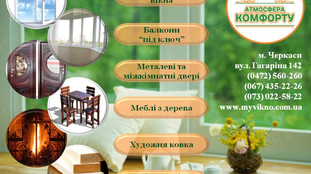 """Магазин """"Амосфера комфорту"""""""