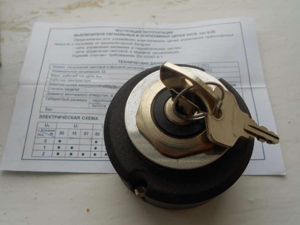 Продам Ключ сигнальных и оперативных цепей ККСВ 286264 286265 44030 00