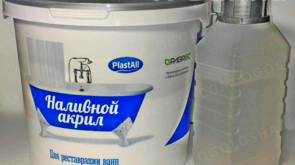 Наливной акрил для реставрации ванн Пластол
