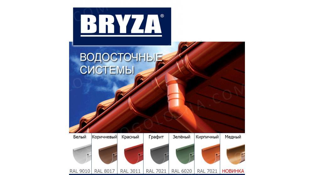 """Пластиковая водосточная система """"BRYZA""""(Польша)"""