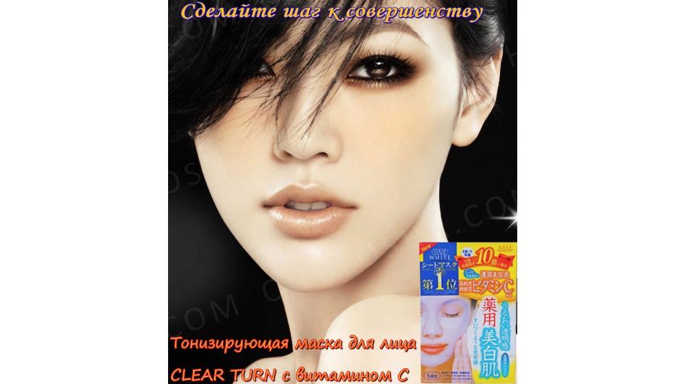 Тонизирующая маска для лица CLEAR TURN с витамином С (5 шт в упаковке)