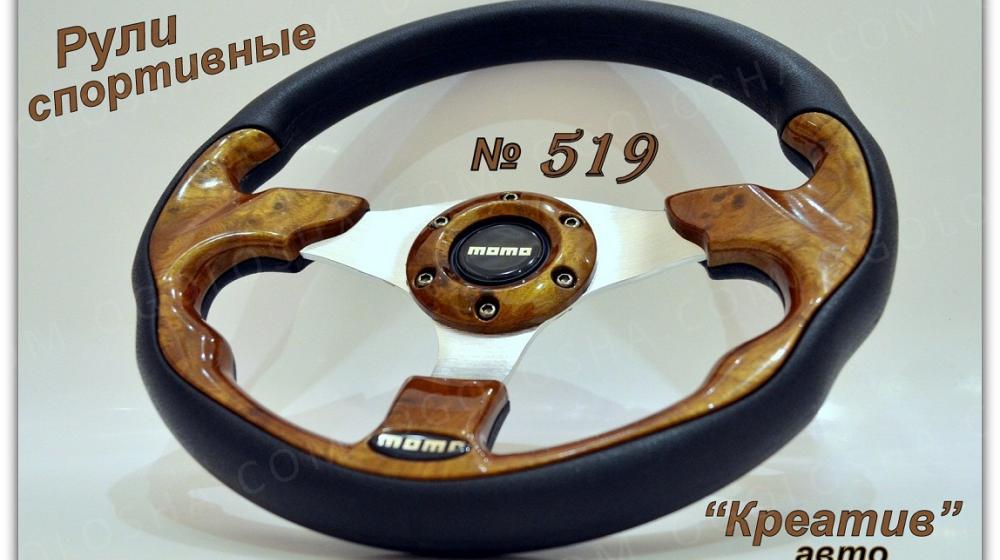 Руль спортивный 519 цвет дерева