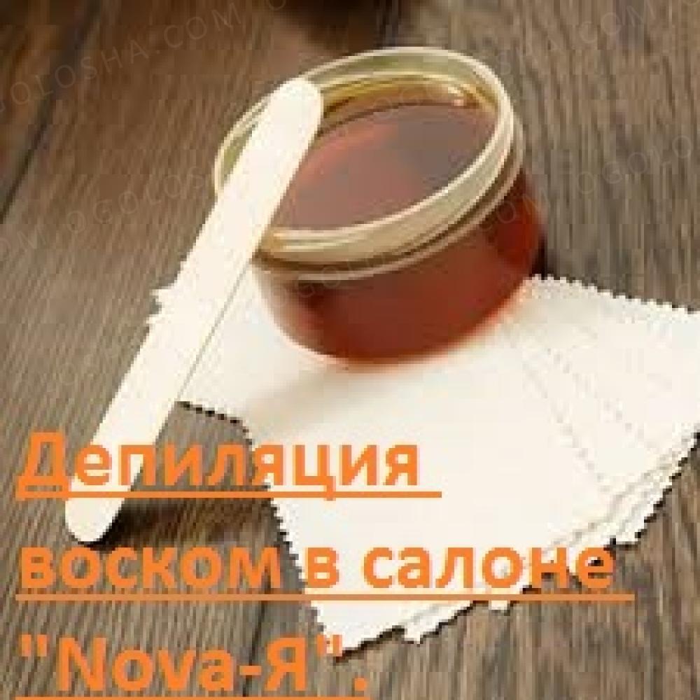 """Депиляция воском. Оболонь. Салон """"НоваЯ""""."""