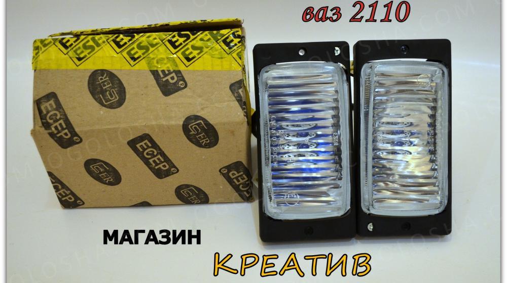 Фары дополнительные Ваз 2110 и 2115 Eser с лампой xenon