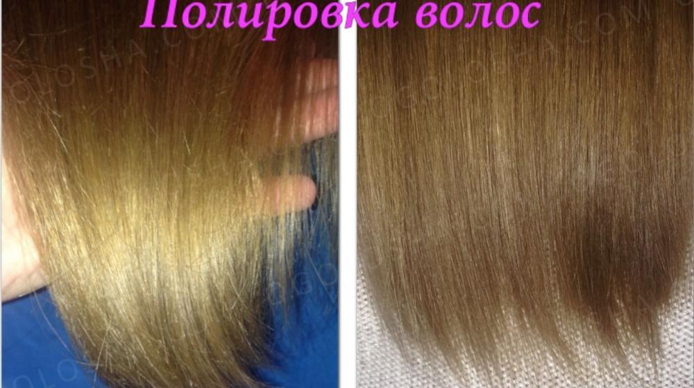 Полировка волос Киев на Харьковском недорого.