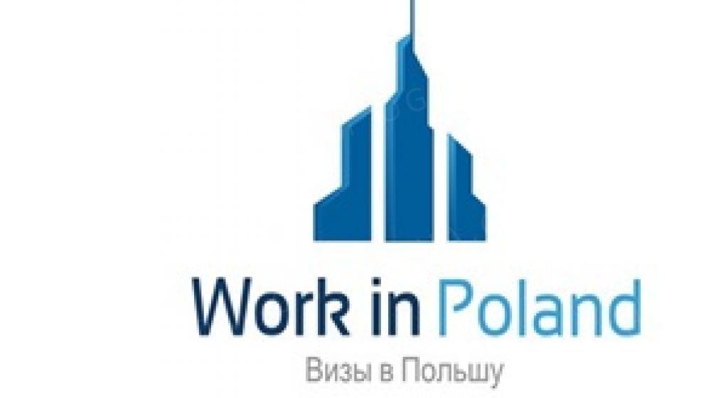 Work in Poland - Легальное трудоустройство в Польше