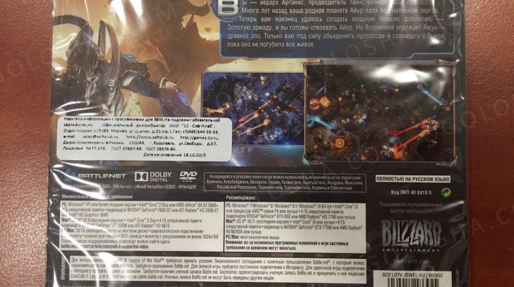 StarCraft II: Legacy of the Void (PC, Jewel, русская версия)