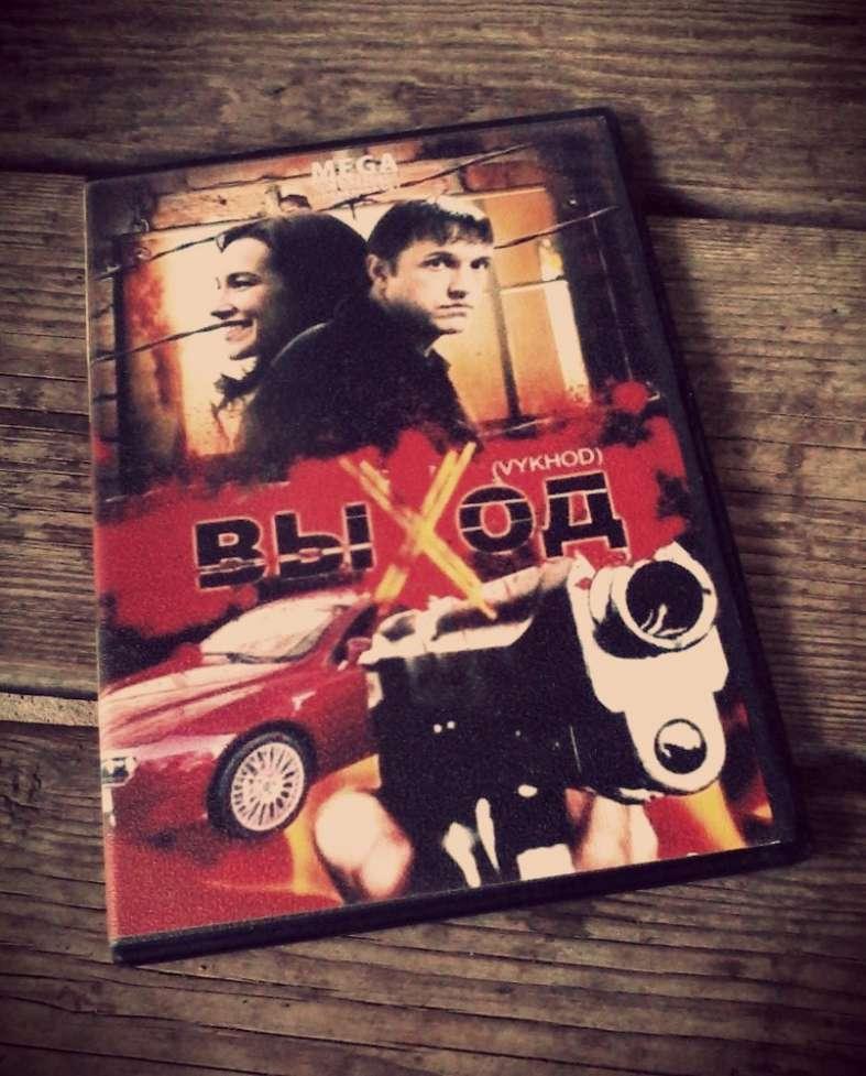 DVD Выход.