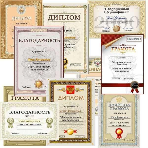 Дизайн и макеты грамот, сертификатов, плакатов