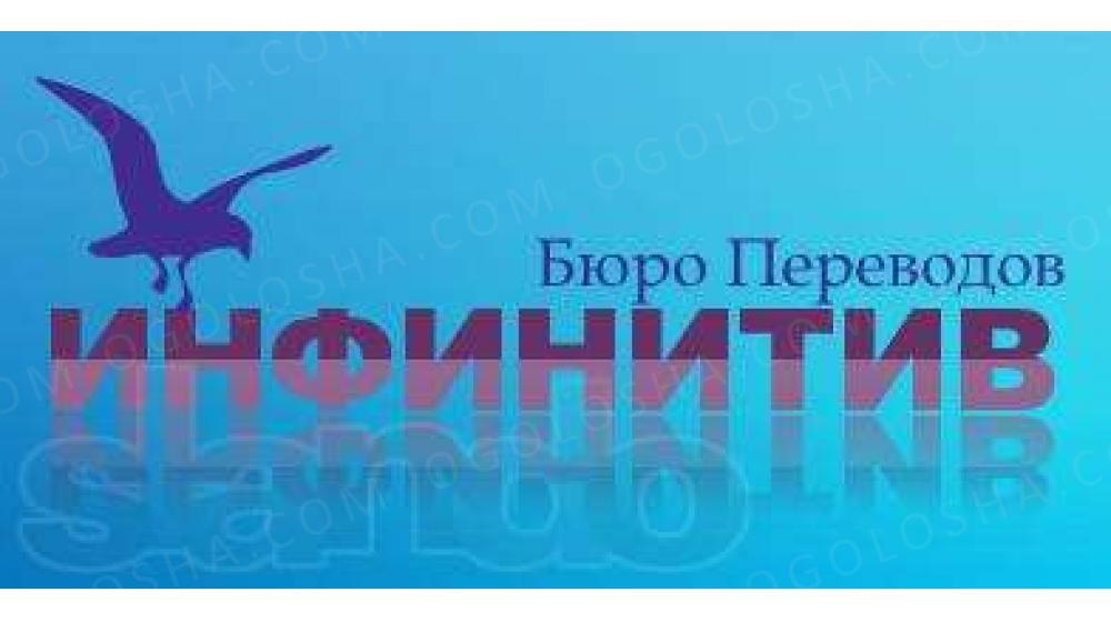 """Бюро перекладів """"Інфінітив"""" Позняки"""