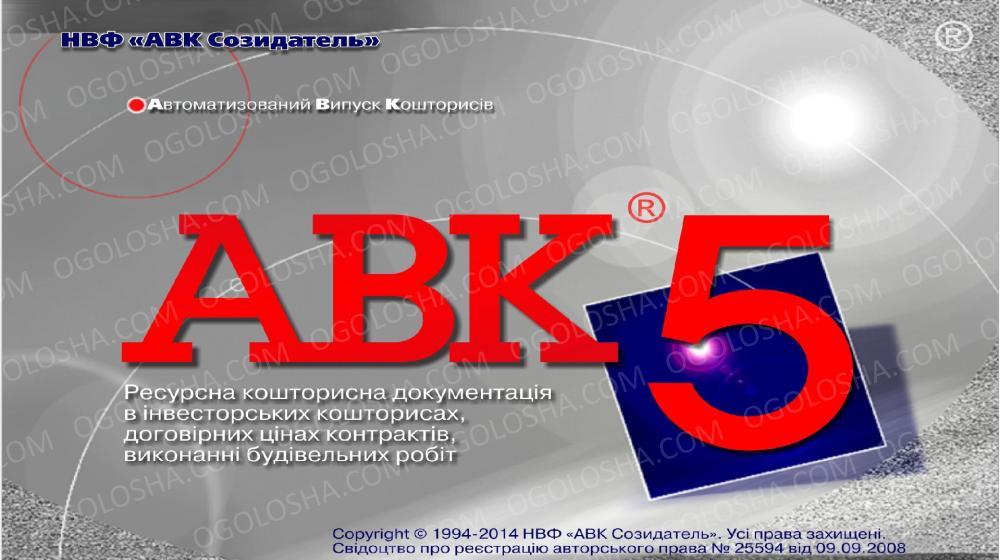 Сметные программы Украины 2015 года  Авк5  3.1.0 –3.0.9 –3.0.8
