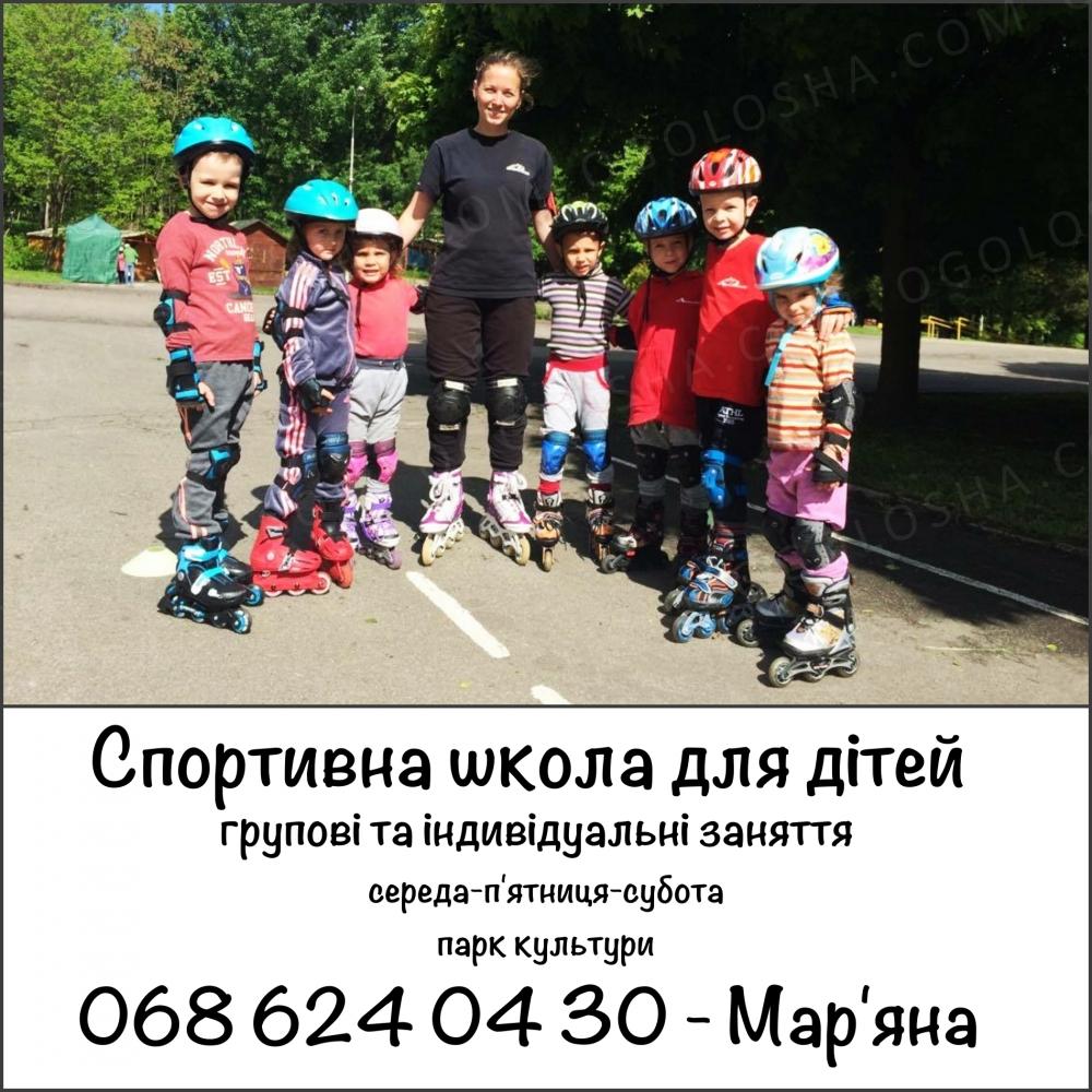 Спортивна школа для дітей: ролики, лижі, вело мандрівки,спортивні табори, спортивні ігри. Львів.
