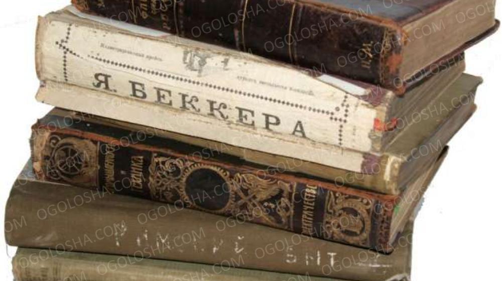 Куплю книги иконы картины дорого. Куплю книги иконы картины статуэтки монеты боны жетоны