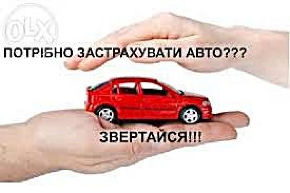 ОСАГО