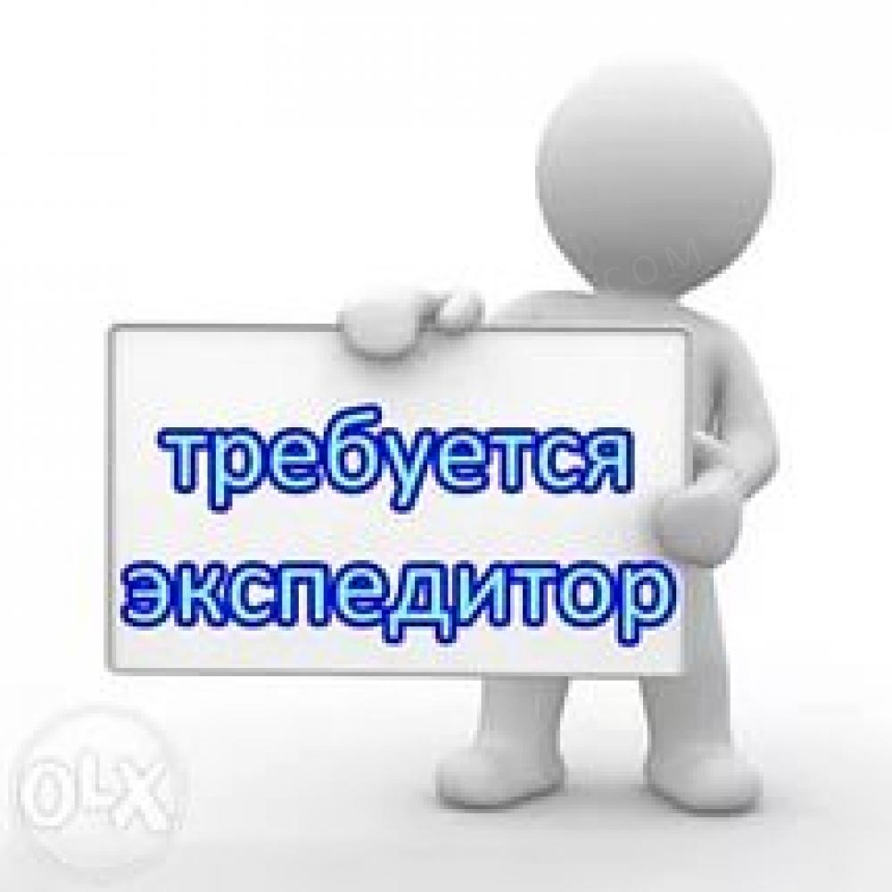 Экспедитор-грузчик