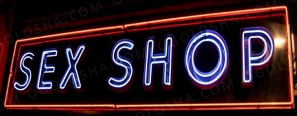 Продам информацию о поставщике секс-шопа (дропшиппинг)