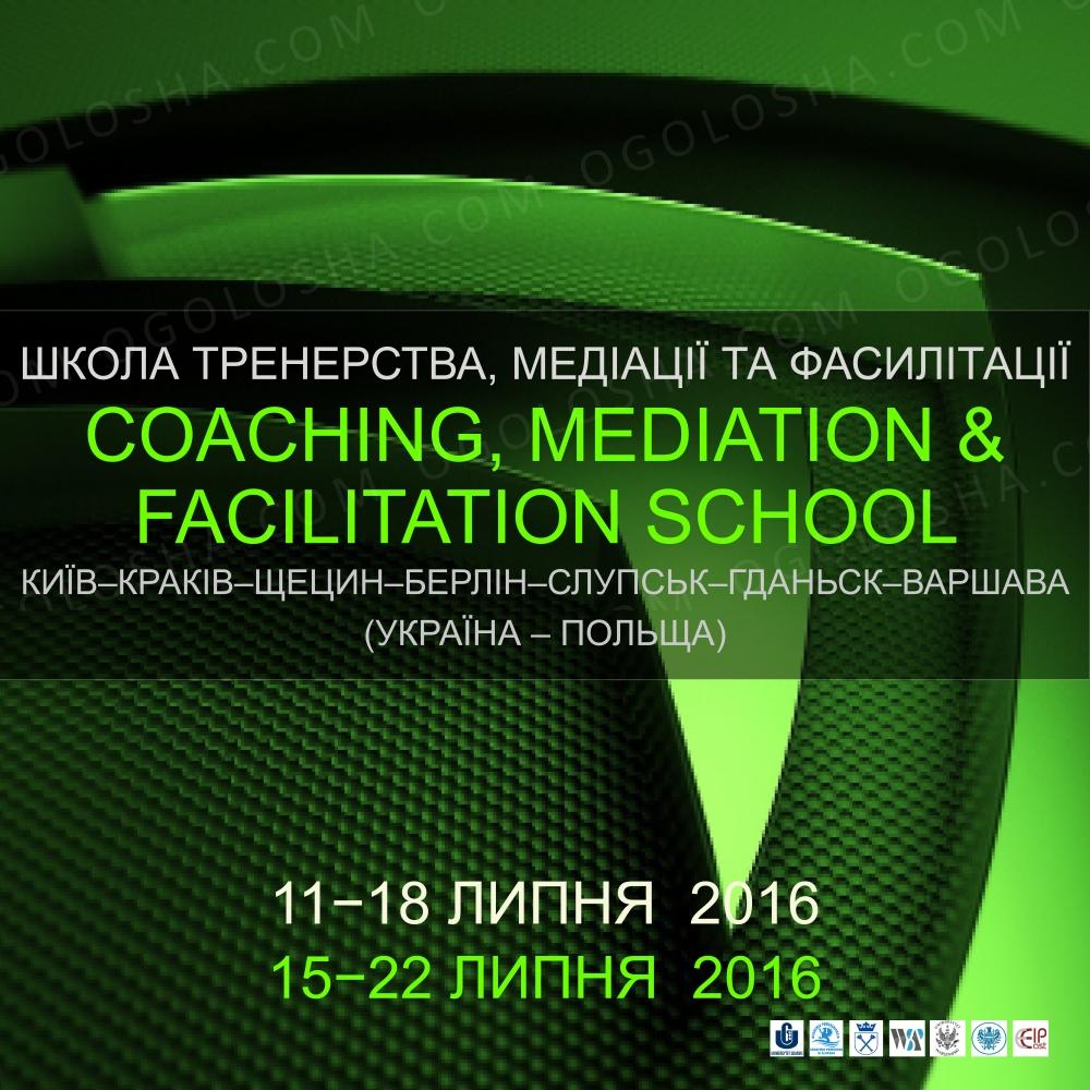 Міжнародна Школа Тренерства, Медіації та Фасилітації (Польща-Німеччина) липень 2016_Coaching, Mediation & Facilitation School (Poland-Germany)_July 2016