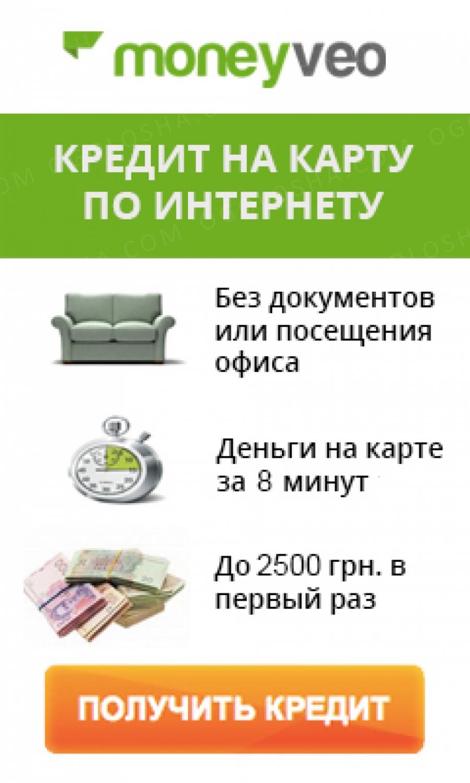 займы денег онлайн на карту быстро россия