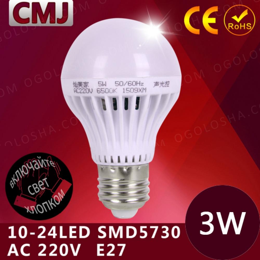 Лампочка с акустическим (звуковым) датчиком движения, 3W, LED, 220V