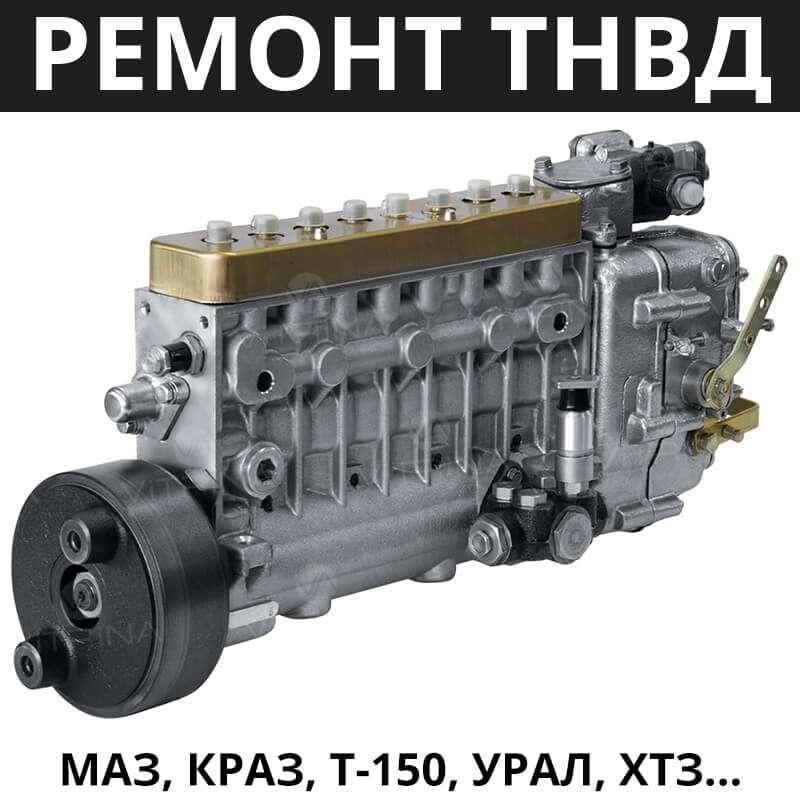 Ремонт топливного насоса ТНВД МАЗ, КрАЗ, Т-150, УРаЛ, ХТЗ (ЯМЗ-238