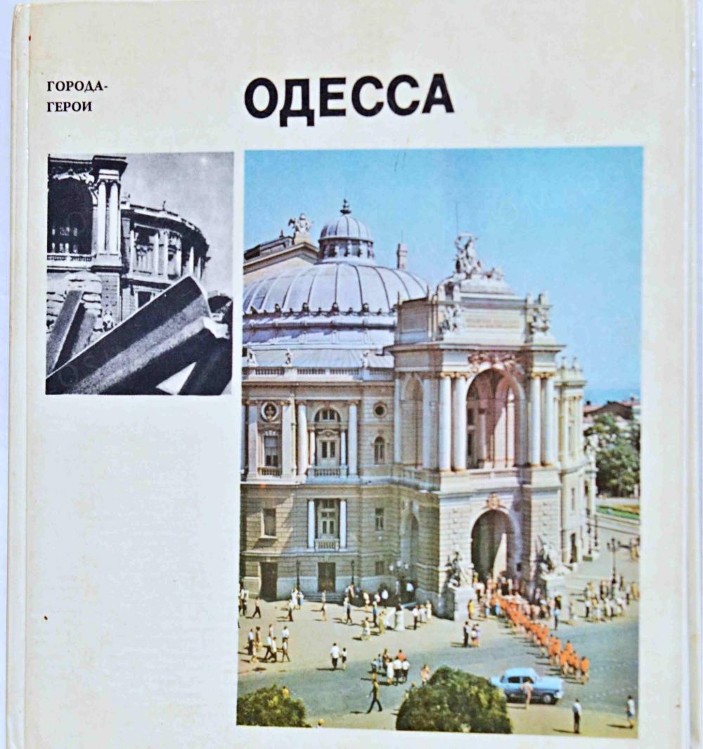 Альбом Одесса, из серии города-герои, 1975г.