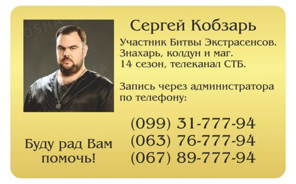 Любовный Приворот, гадание, снятие порчи в Одессе. Магическая помощь