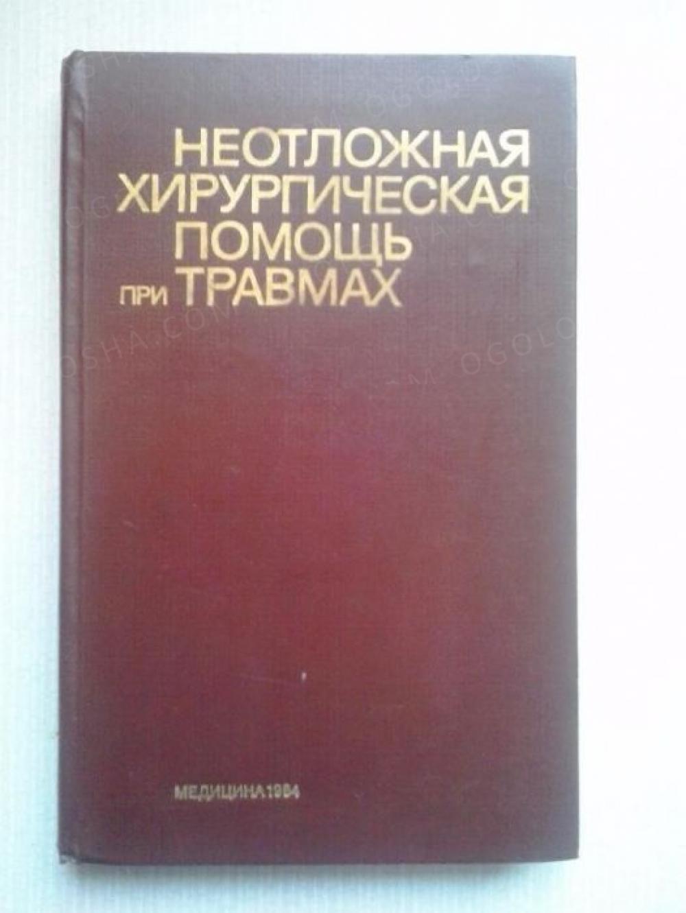 """Книга """"Неотложная хирургическая помощь при травмах"""""""