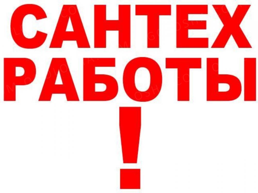 Замена смесителя ванна кухня Киев на Харьковском недорого.