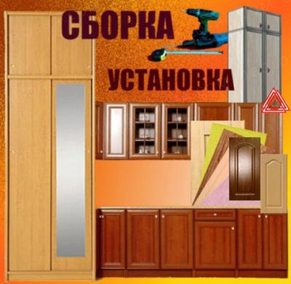Сборка мебели кухни шкафы стенки в краснодаре - sindom в кра.