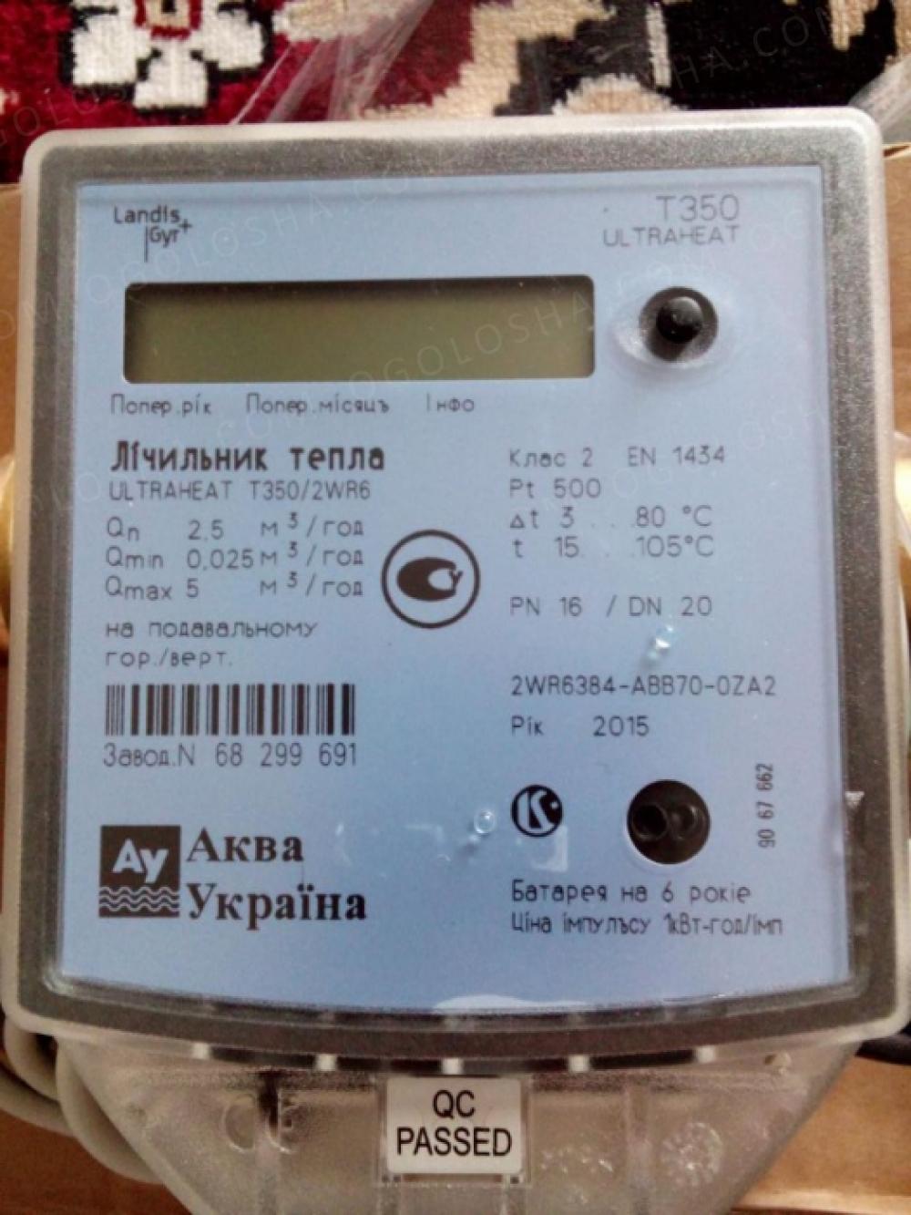 Счетчик тепла Ultraheat T350/2WR6