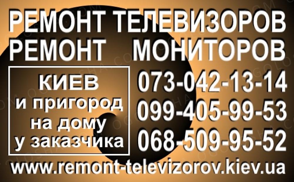 Ремонт телевизоров в Киеве