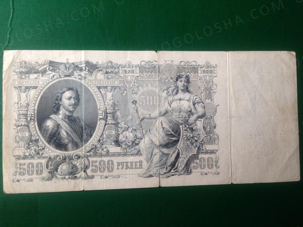 Продам банкноту царской России (Российская империя) 500 рублей 1912 года
