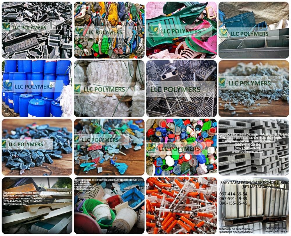 Закупаем вторичные отходы пластмасс! Дорого купим дробленный полипропилен ПС, ПНД, ПП, отходы стрейч, пробку, флакон ПНД, канистру ПНД ,шезлонги, мебель