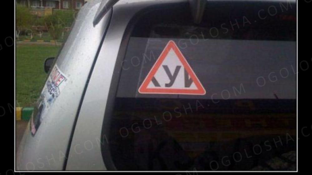 Индивидуальный автоинструктор на Ваш авто - надежно, не дорого!