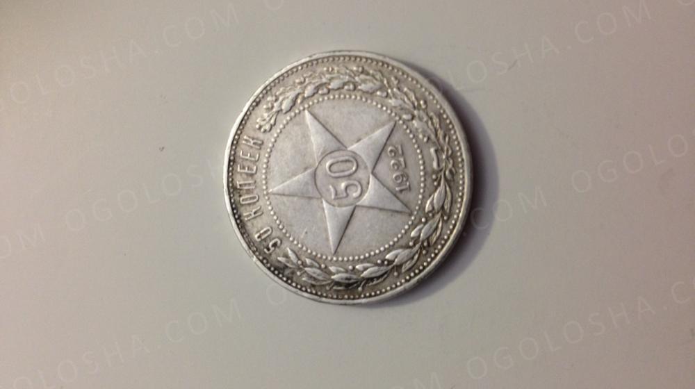 Продам серебряную монету РСФСР 50 копеек 1922 года полтинник.