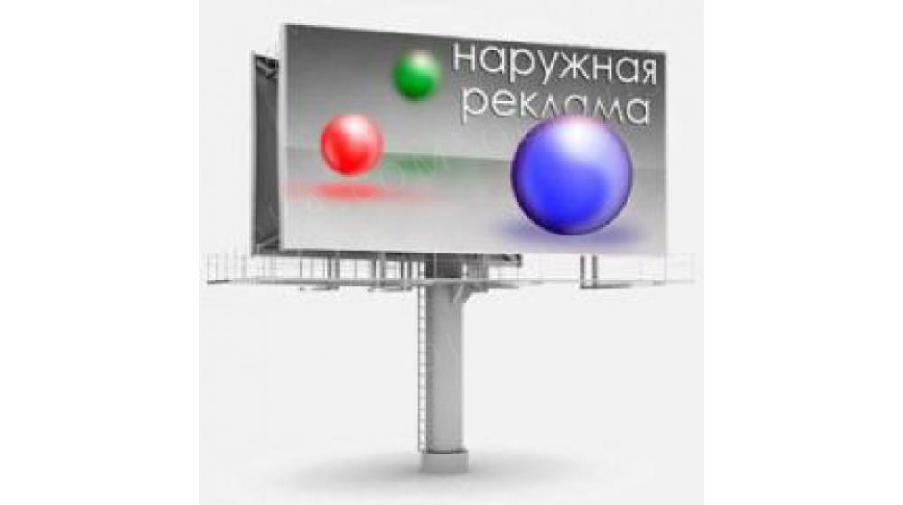 Размещение рекламы на Биг-бордах, 3х6; 3х12; в Одессе, компания