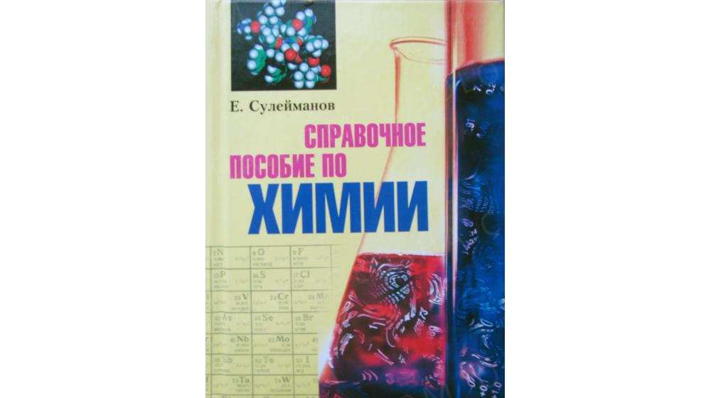 Подробный справочник по химии, помещается в карман