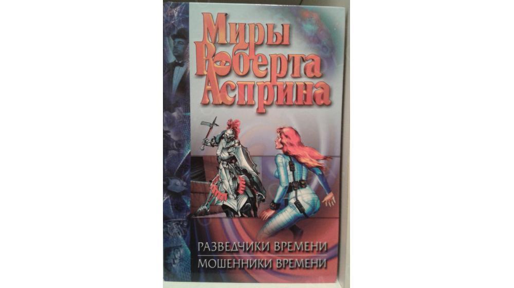 Роберт Асприн. Боевая фантастика. 2 книги в одном томе.