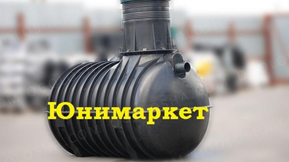 Септик пластиковый канализационный Стрый Рогатин