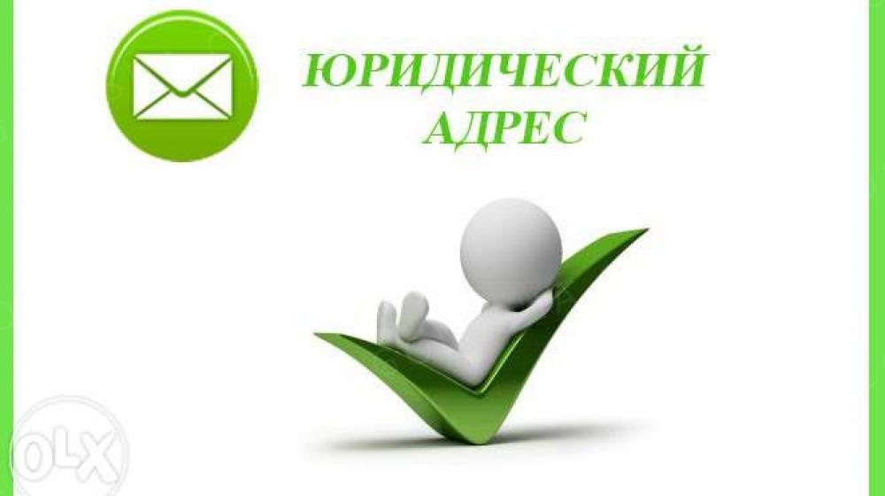 Регистрация юридического адреса Днепропетровск