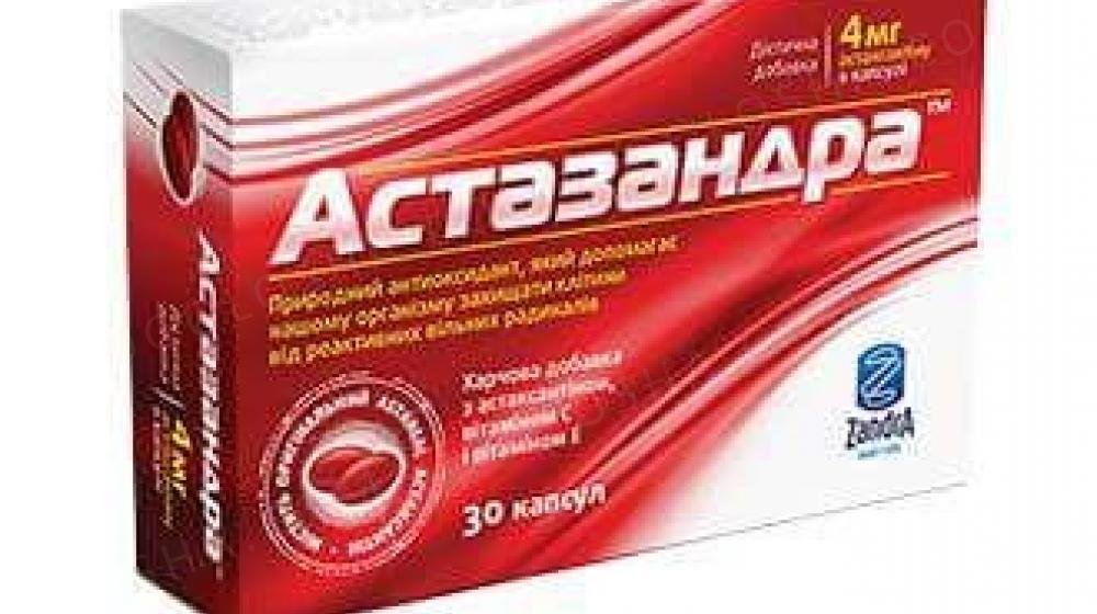 Самый мощный натуральный антиоксидант и антивозрастное средство.Астазандра