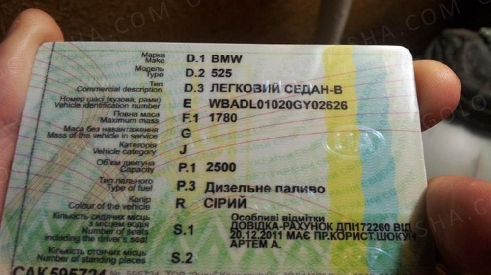 документы на автомобили и мотоциклы, оригинал, без предоплаты, водительские права