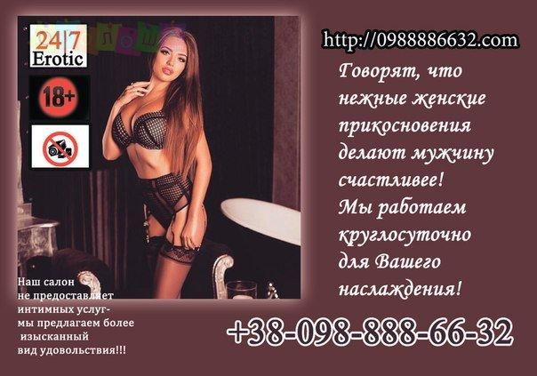 Лучший эротический массаж в Киеве!
